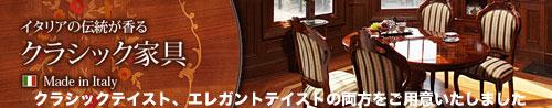 イタリア製クラシック家具